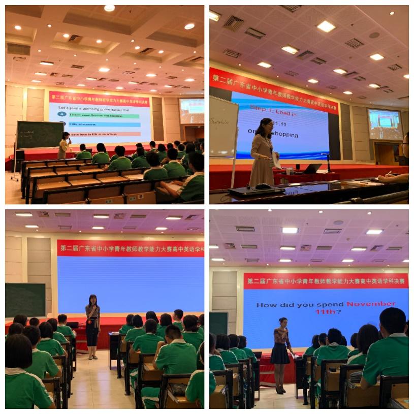 展现教学风采 共聚教育智慧 第二届广东省中小学青年教师教学能力大赛高中英语学科决赛举行